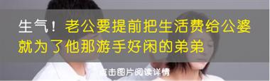 女儿能赚钱,现儿子要结婚,妈妈要求女儿送弟弟一套杭州房子