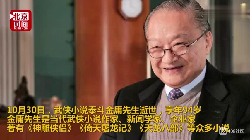 武侠泰斗金庸逝世,享年94岁!南平人都记得小龙女(视频)