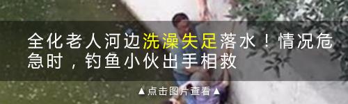 东桥堤坝落水续:当时情况紧急男子跳入江中!大家手拉手救人