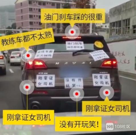 女司机刚拿驾照就撞车,老公无奈车上张贴8张提醒!求生欲太强了