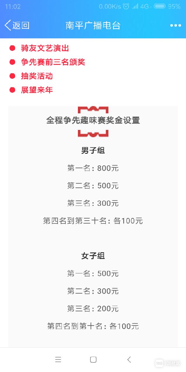 第四届环延平湖骑游大会 明天(18号)开幕