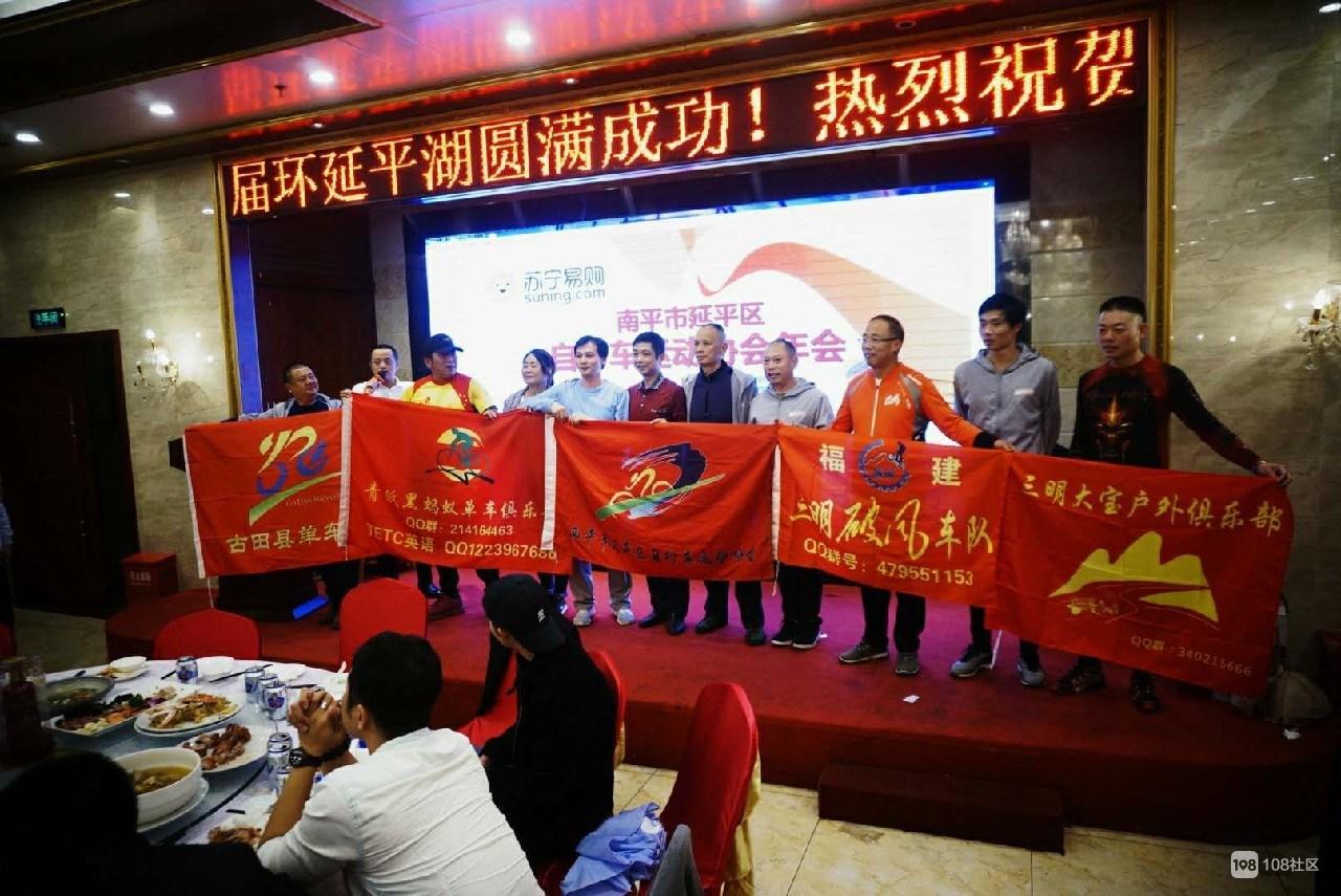 第四届环延平湖骑游大会成功举办