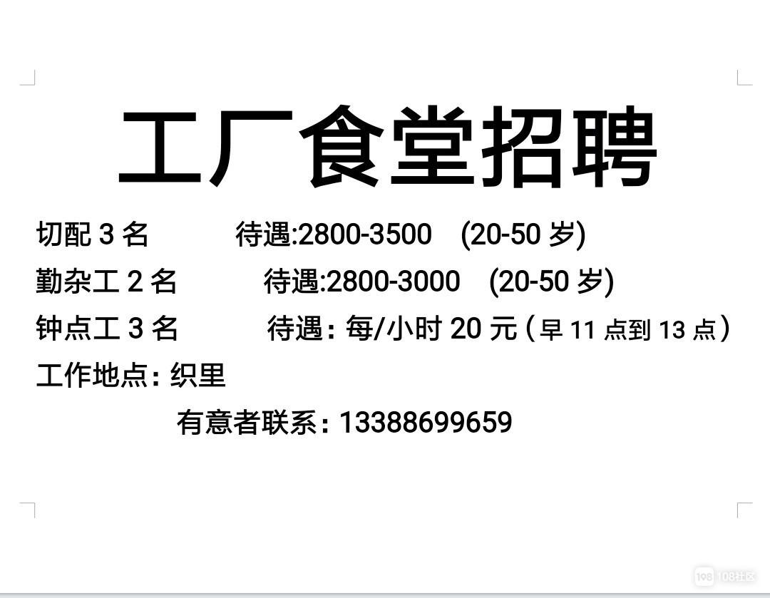 【招聘】招聘工厂食堂人员