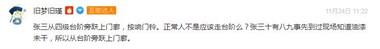 【答案公布】侦探推理题,小王是如何看出本案破绽的?