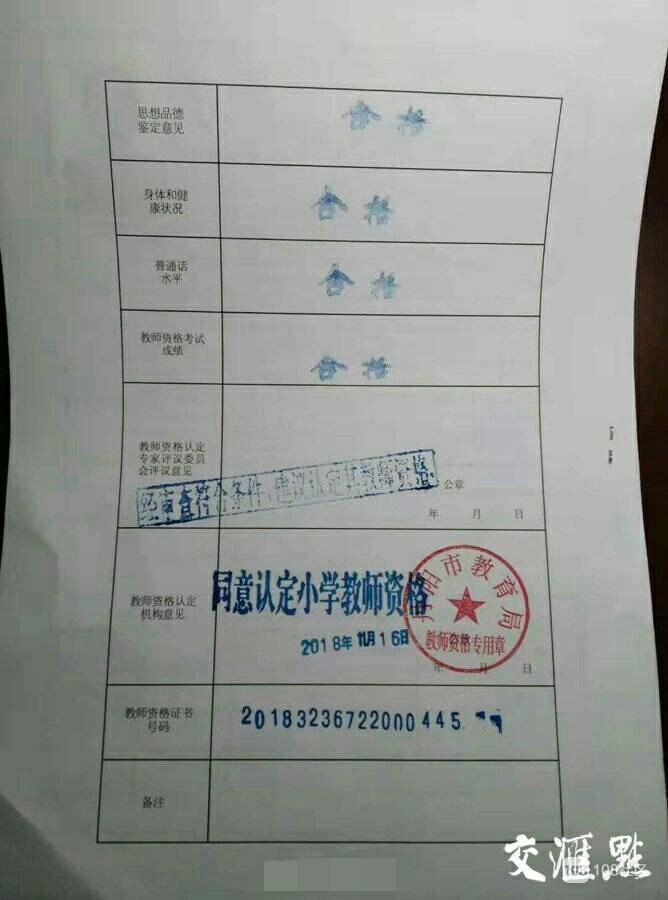 【不看不睡觉】这位妈妈陪娃写作业,顺便考了个教师资格证!