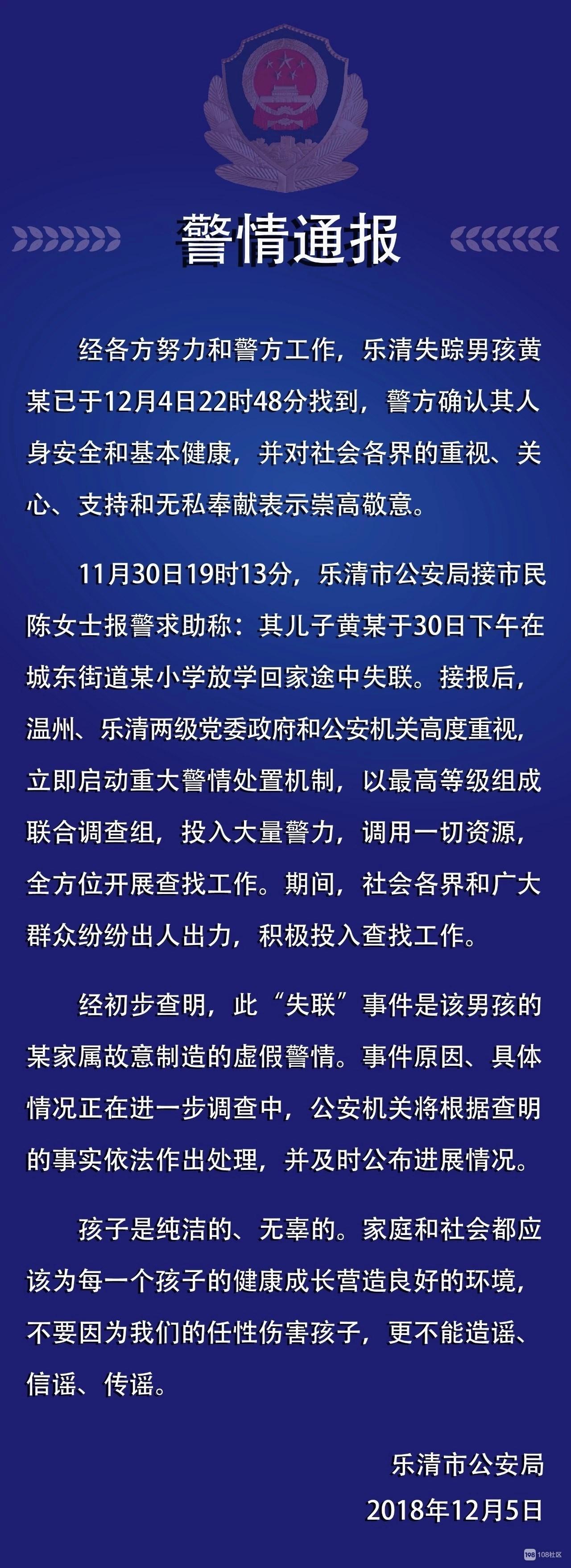 浙江乐清失踪11岁男孩已被找到,系家属故意制造虚假警情