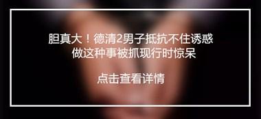 """德清一男子成""""老赖"""",落网后地上打滚喊冤,还用头撞警车!"""