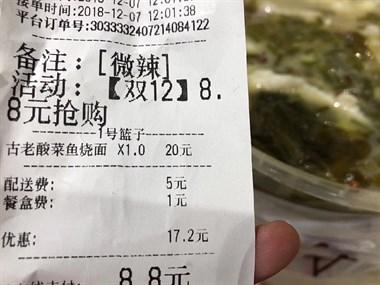 脆办公酸菜鱼面很划算