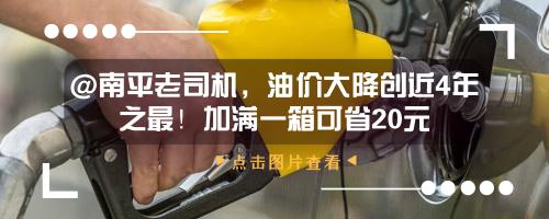 油价又将有新变化?调整时间为12月14日,南平人速看!