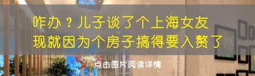 咋办?亲戚家独生子谈了上海女友,对方条件好现想要他入赘