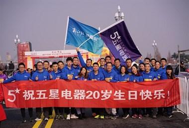"""为司庆献礼!五星电器""""员工跑团""""参赛长江大桥通车50周年"""