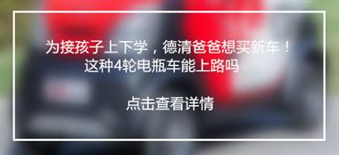 什么?德清人骑这种电动车要考驾照,明年4月实施违规要挨罚
