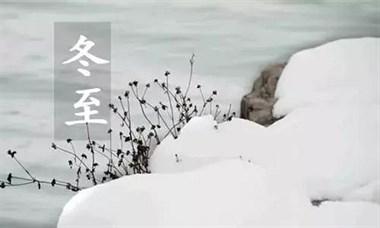 冬至,最新最全的养生习俗攻略,太珍贵了!值得收藏群发~