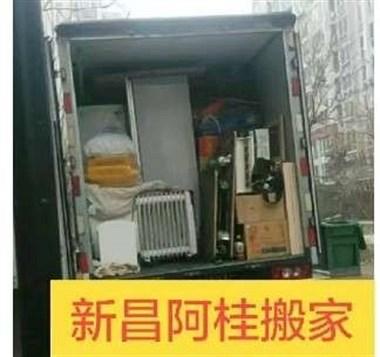【转卖】新昌货运搬家 空调拆装 50元起!