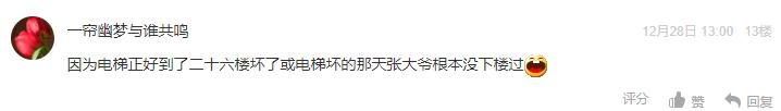 【答案公布】张大胖家住26楼,电梯坏了他走回家为何不累