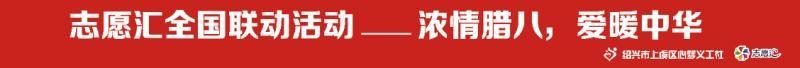 心梦义工社2019.01.13腊八粥具体分布点位