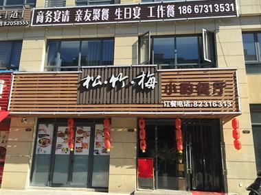 【招聘】松竹梅小酌餐厅招聘服务员