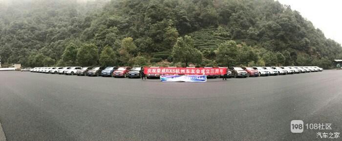 杭州荣威车友会