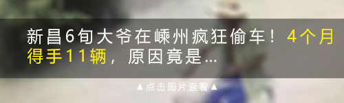 """6次入狱,三界男子出来后偷车卖钱!不打自招供出""""案中案"""""""