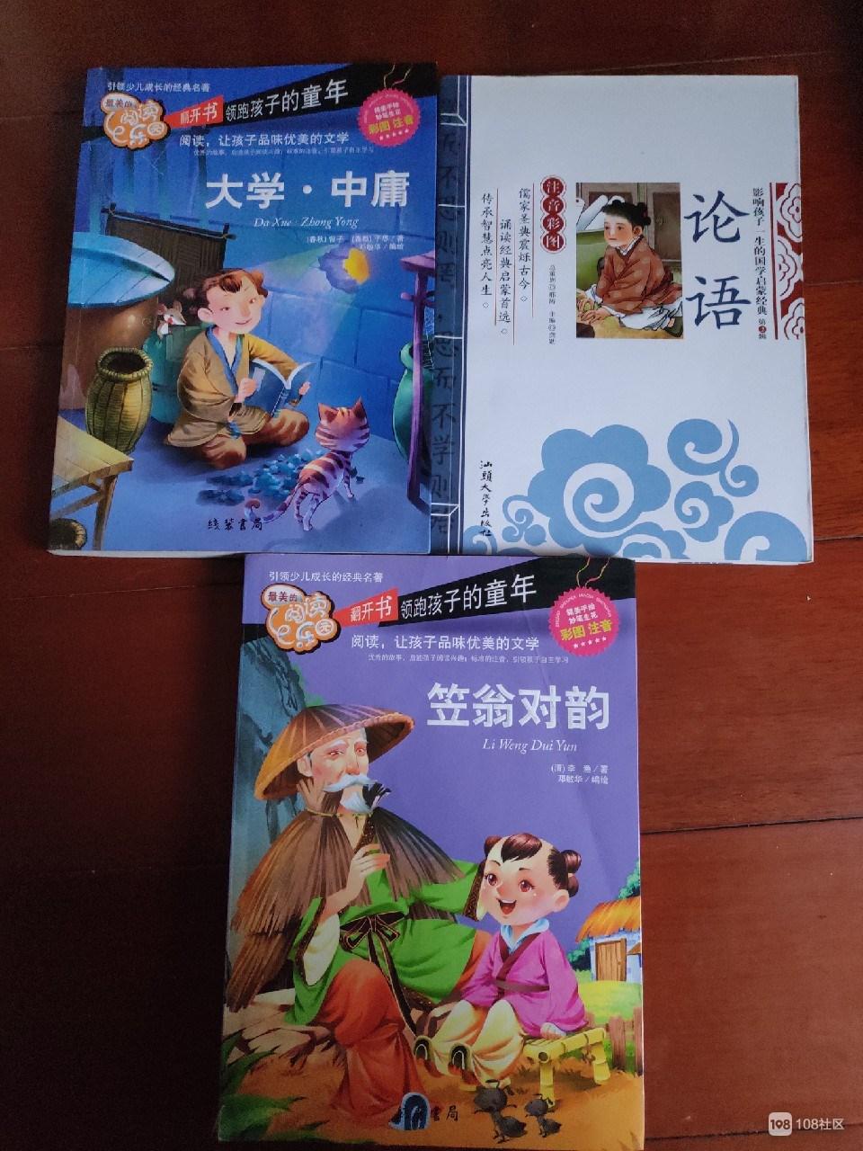 【转卖】国学经典丛书