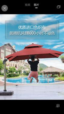 【求购】遮阳伞