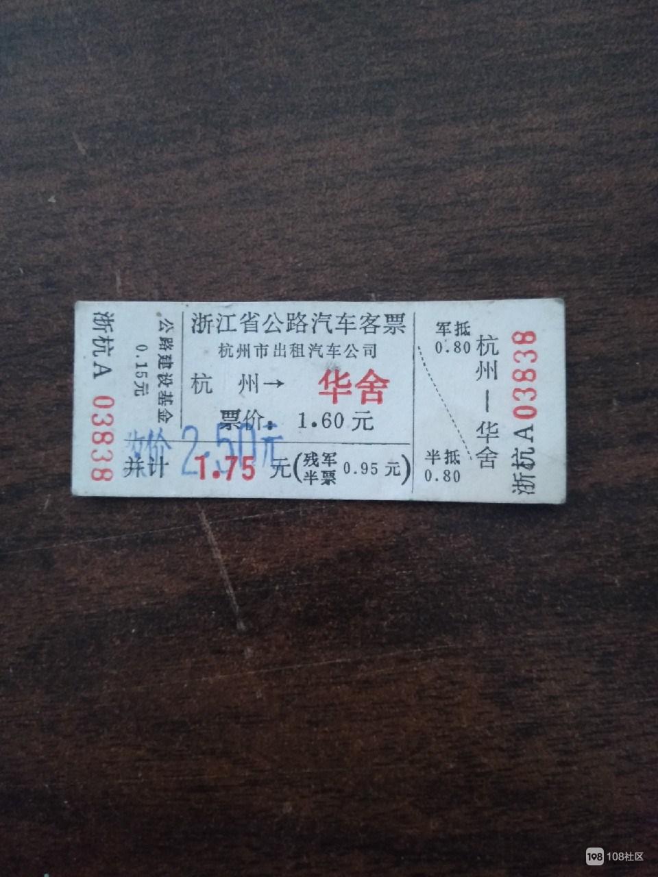 原来的汽车票,杭州到华舍只要一块七毛五分,太便宜了!