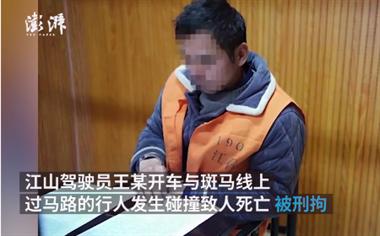 江山男子斑马线未礼让,行人撞击身亡,被刑事拘留