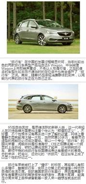 中国人永远不待见旅行车?95后新人类要改变这一现状