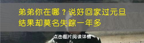 揪心!下管女大学生在杭失踪,在河边发现了她的书包