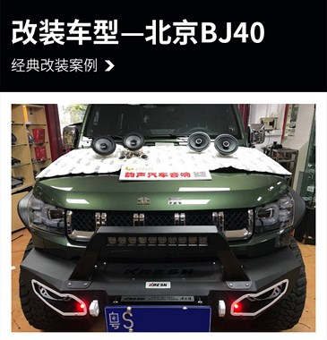 大朗汽车音响改装 东莞韵声北京BJ40改装禾弦H162