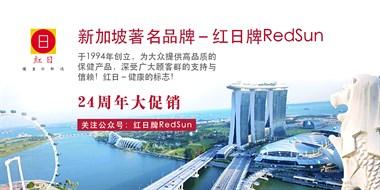 新加坡--红日牌RedSun  喊你办年货啦!!
