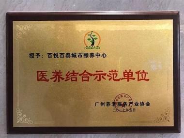 广州百悦百泰养老院有高额补贴,提供长护险,可预约参观~