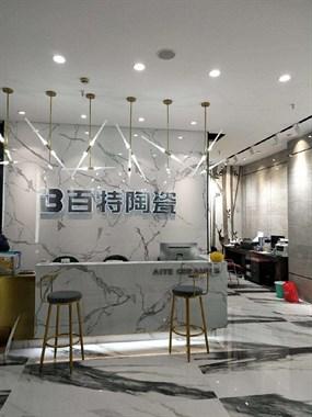 【招聘】百特陶瓷诚招业务员,瓷砖设计师