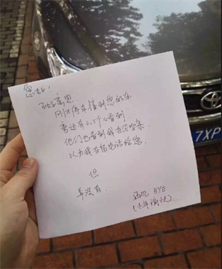 怎么不按套路来?车停在路边被人撞了,结果发现字条上写..