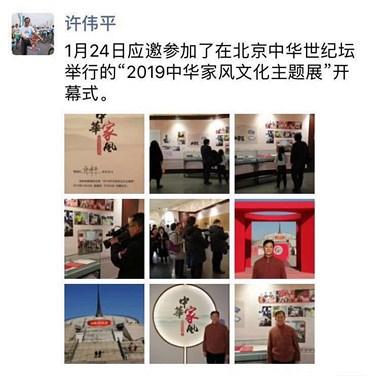 不得了!海宁许家家训在中华世纪坛展出,曾受习总书记会见