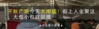 商品超3000种!部分卖断货,千秋广场热闹明天最后一天!