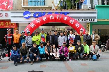 迎新春 庆乔迁 延平自行车协会,共享单车接力赛
