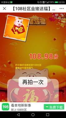 这数字好,108.98
