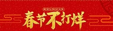 """福迎新岁 福星耀新年""""—浙江万国集团"""