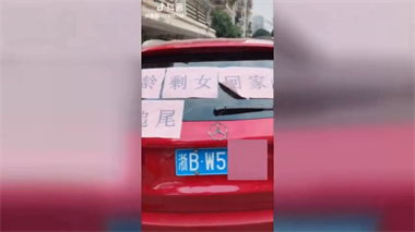 """""""大龄剩女回家相亲,追尾必嫁!""""浙江这辆奔驰彻底火了…"""