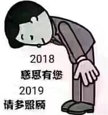 感恩2018,喜迎2019!