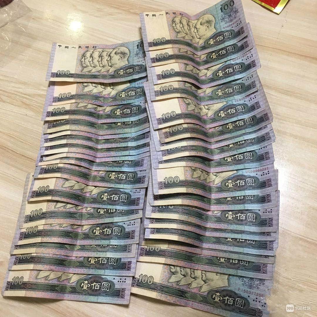家里翻箱倒柜找出一沓钱,全部是一百的,这值钱吗?