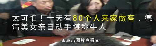"""德清农村掀起春节吃""""碰东""""的怪风!8千元要平摊惹夫妻吵翻"""