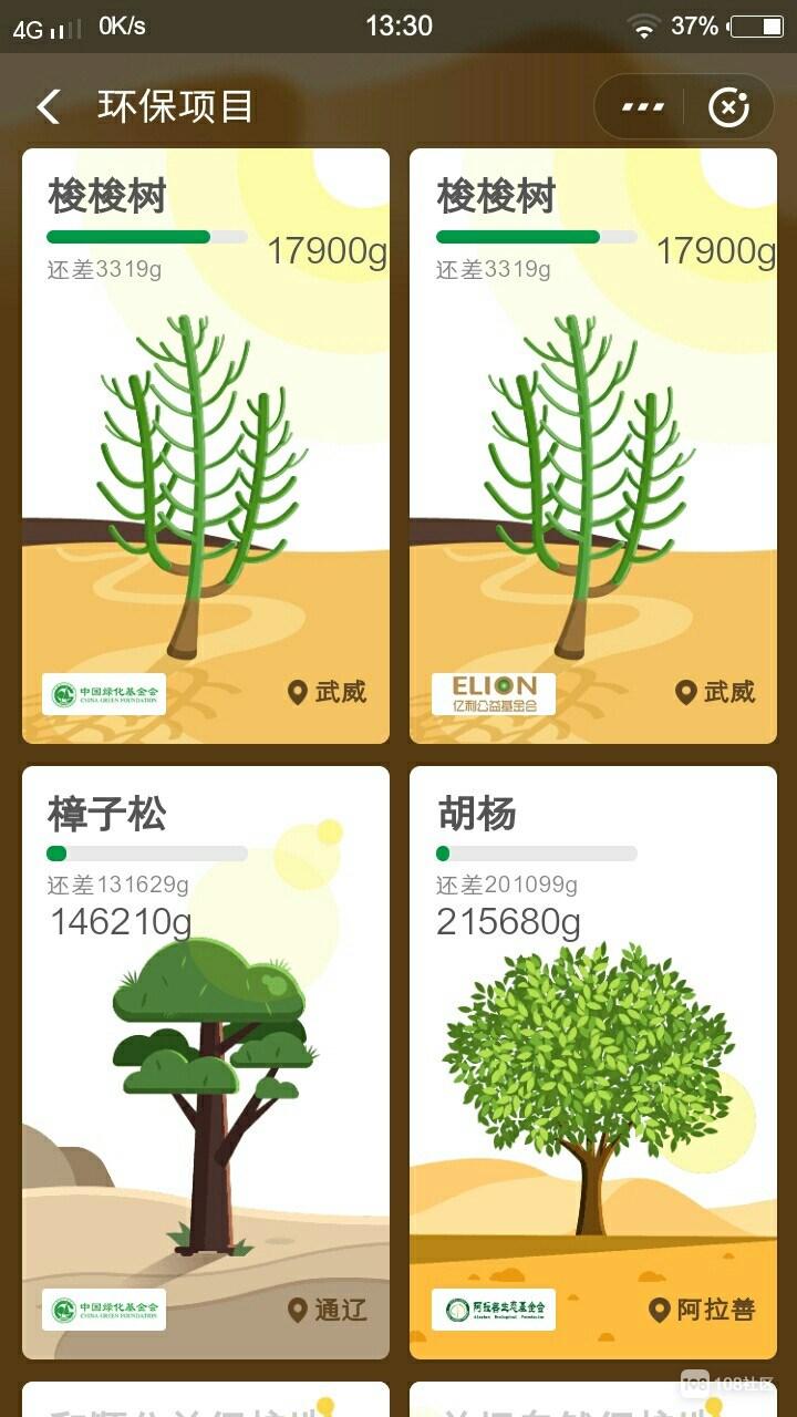 牛!春节嵊州囊自驾到内蒙古,找到支付宝上的梭梭树基地