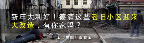 投资2亿多元,武康私营城即将大变样!预今年这时间改造完成