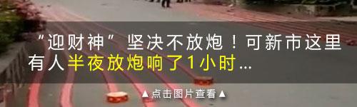 长虹街某厂区深夜响起炮声!结果他是猪年第一个因此被抓的人