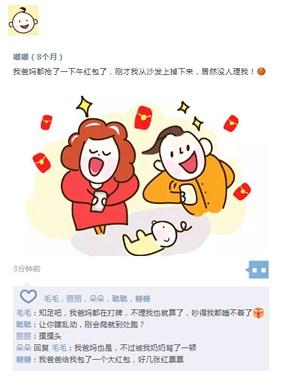 假如宝宝们也有自己的朋友圈,春节七天长这样……
