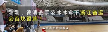 恭喜!德清范冰冰连夺2枚国际赛事金牌,取得历史最好成绩