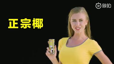 """椰树椰汁发布新风格广告,用学生换下""""白嫩丰满""""的模特"""