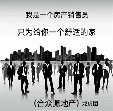 【招聘】合众缘控股集团 招聘置业顾问及客服经理
